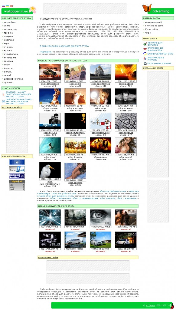 wallpaper_page