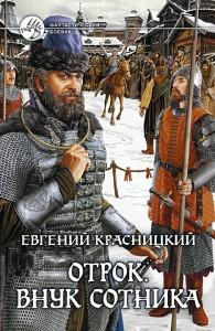 """Евгений Красницкий """"Отрок"""""""