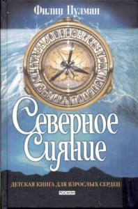 "трилогія Philip Pullman ""His Dark Materials"""