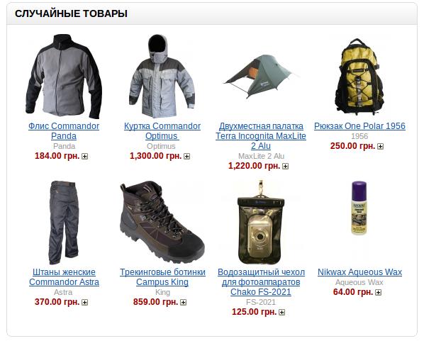 Купить туристическое снаряжение